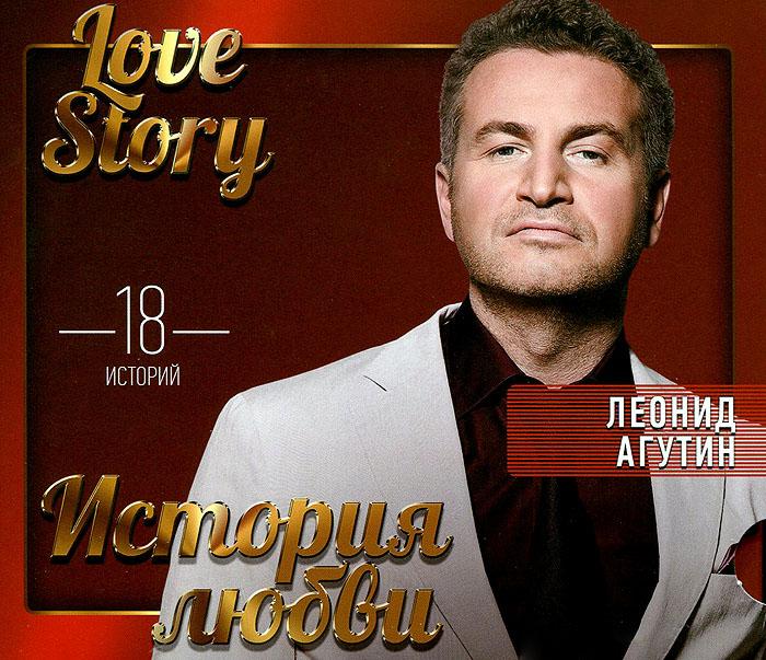 Леонид Агутин Леонид Агутин. История любви леонид агутин