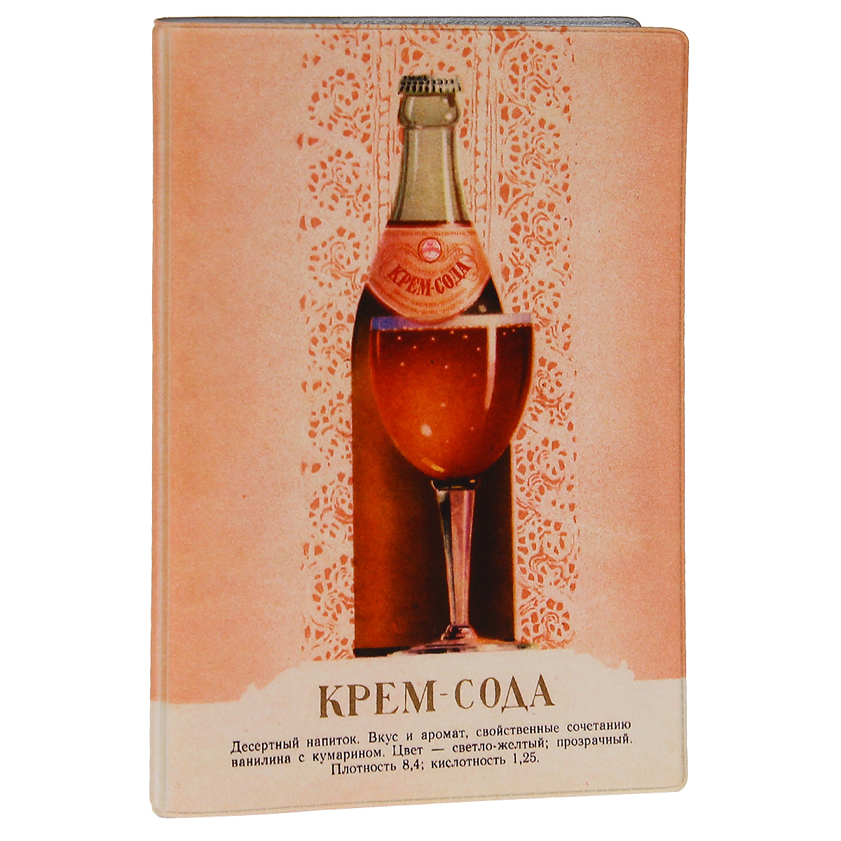Обложка для автодокументов Крем-сода. AUTOZAM271ПВХ (поливинилхлорид)Обложка для автодокументов Mitya Veselkov Крем-сода изготовлена из прочного ПВХ и оформлена изображением в виде бутылки с напитком Крем-сода и наполненным бокалом. На внутреннем развороте имеются съемный блок из шести прозрачных файлов из мягкого пластика для водительских документов, один из которых формата А5, а также два боковых кармашка для визиток или банковских карт. Стильная обложка не только поможет сохранить внешний вид ваших документов и защитит их от грязи и пыли, но и станет аксессуаром, который подчеркнет вашу яркую индивидуальность.
