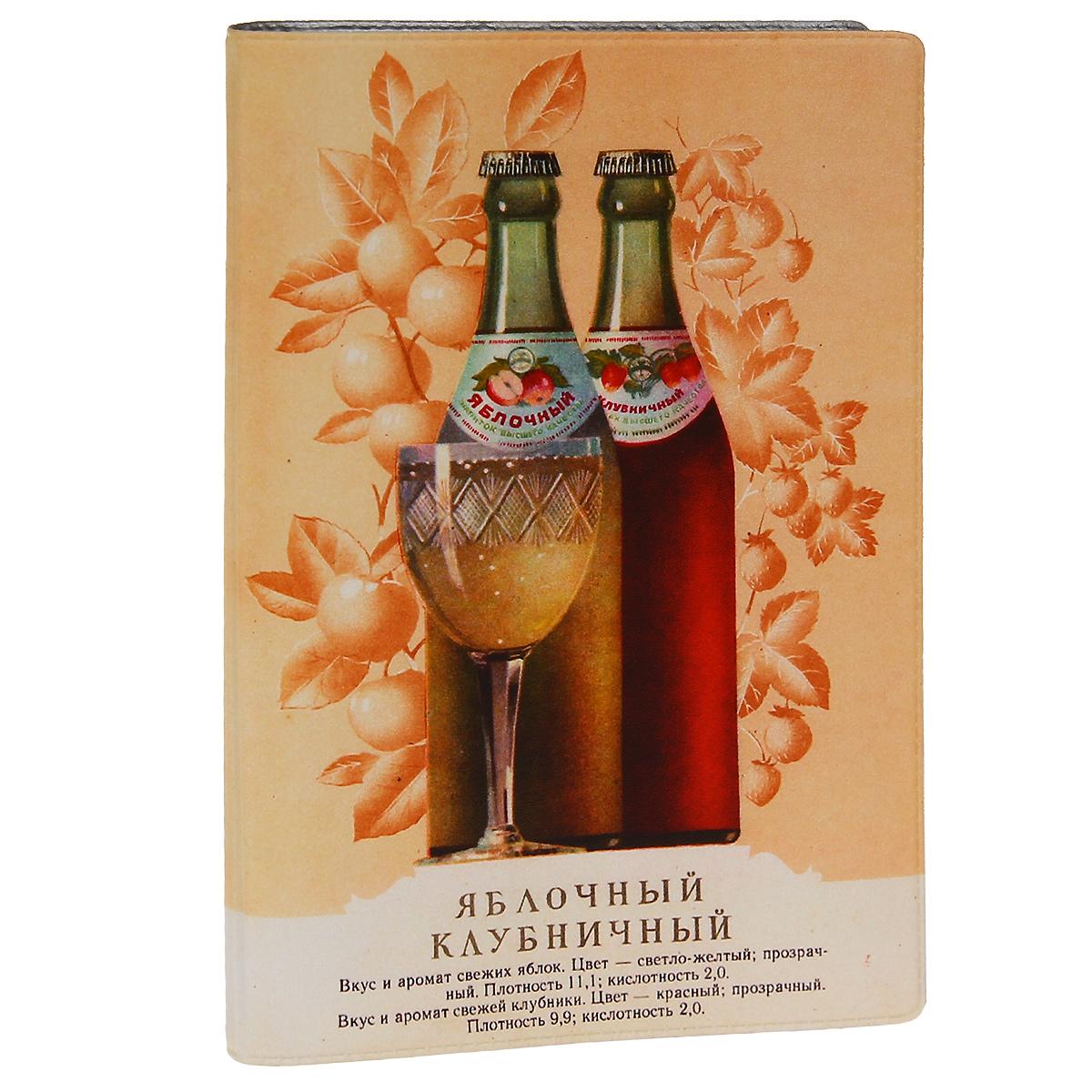 Обложка для паспорта Яблочный - . OZAM270