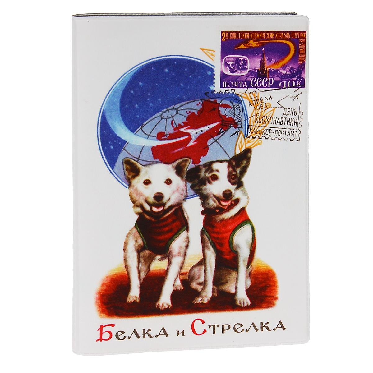 Купить Обложка для автодокументов Белка и Стрелка. AUTOZAM269, Mitya Veselkov