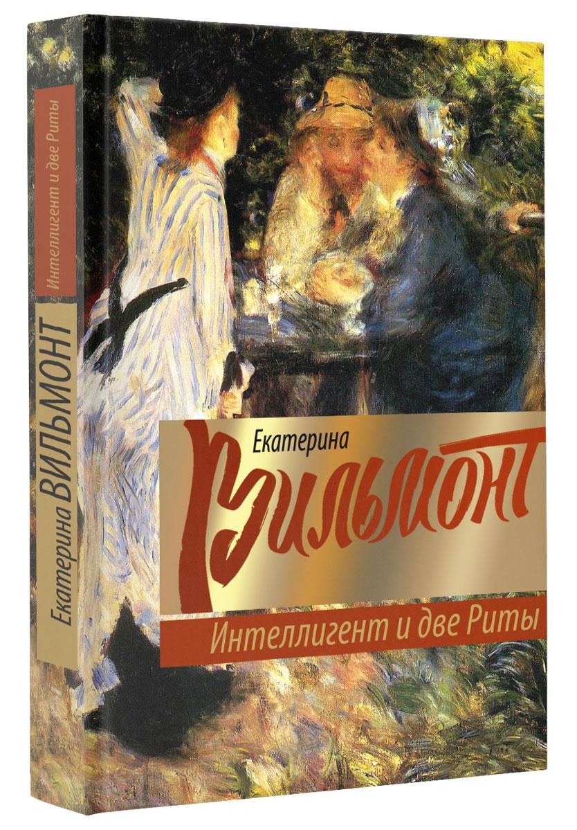 Екатерина Вильмонт Интеллигент и две Риты екатерина кронгауз я плохая мать и 33 других вопроса которые портят жизнь родителям