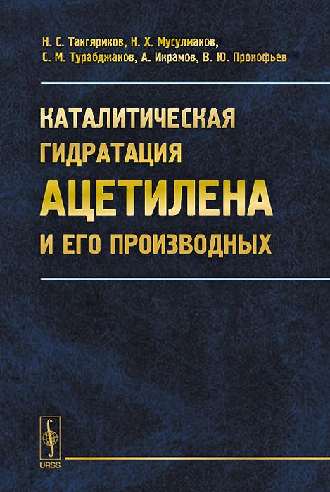 Н. С. Тангяриков, Н. Х. Мусулманов, С. М. Турабджанов, А. Икрамов, В. Ю. Прокофьев. Каталитическая гидратация ацетилена и его производных