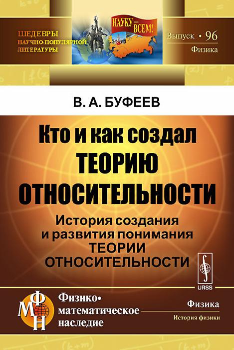 В. А. Буфеев Кто и как создал теорию относительности. История создания и развития понимания теории относительности лекции по теории относительности и гравитации