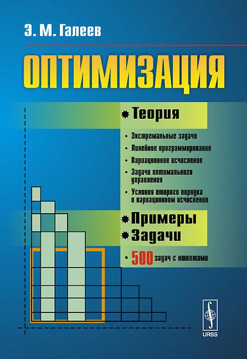 Оптимизация. Теория, примеры, задачи. Учебное пособие