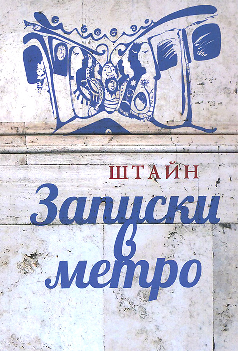 Штайн Записки в метро каталог жетонов метро мира
