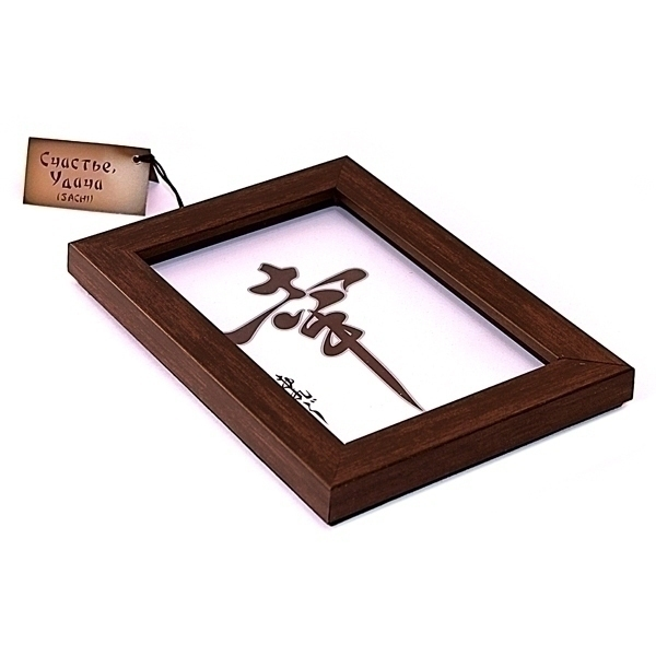 Панно декоративное настенное Удача94963Декоративное настенное панно Удача выполнено в виде рамки с иероглифом внутри. Рамка изготовлена из пластика, обратная сторона рамки оформлена бархатом.Такое панно позволит вам украсить интерьер дома, рабочего кабинета или любого другого помещения оригинальным образом.Панно оснащено специальной петелькой для подвешивания. С таким панно вы сможете не просто внести в интерьер элемент оригинальности, но и создать атмосферу загадочности и изысканности.