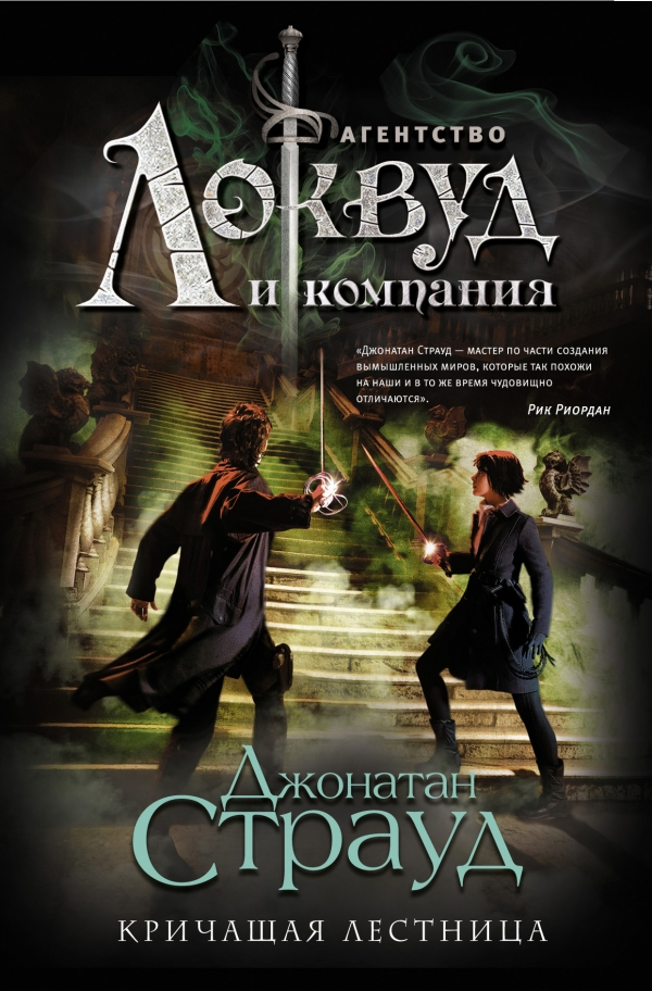 Zakazat.ru: Кричащая лестница. Джонатан Страуд