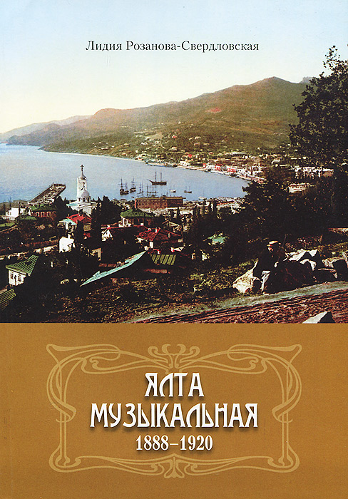 Лидия Розанова-Свердловская Ялта музыкальная. 1888-1920 билет на теплоход анапа ялта