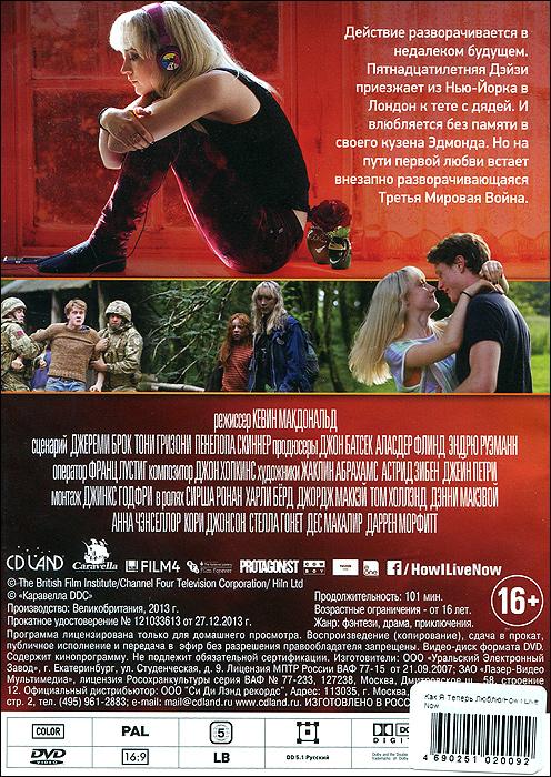 Как я теперь люблю BFI Film Fund,Cowboy Films,Film4