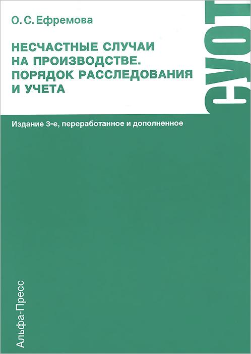 О. С. Ефремова