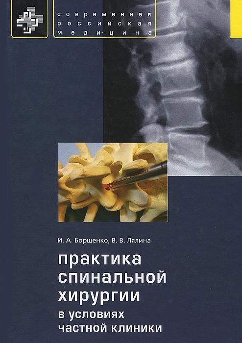 И. А. Борщенко, В. В. Лялина Практика спинальной хирургии в условиях частной клиники йогические практики упражнения для позвоночника сахарова т а