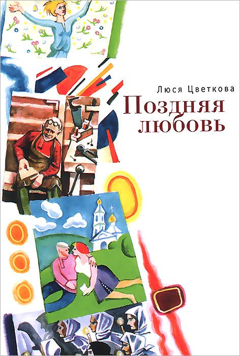Люся Цветкова Поздняя любовь