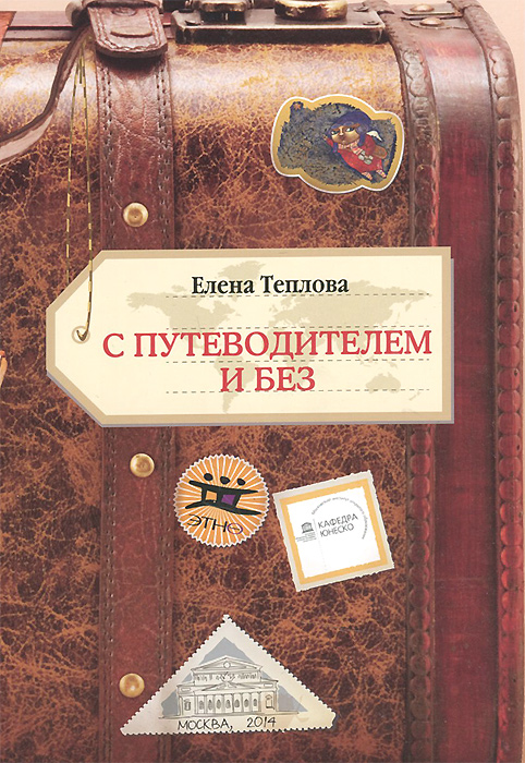 Елена Теплова С путеводителем и без