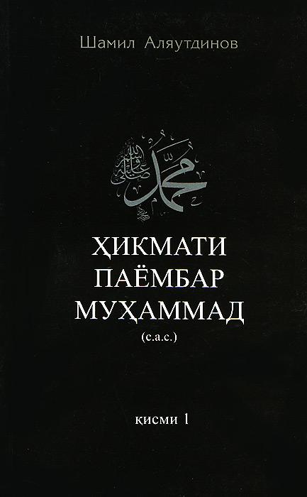 Шамил Аляутдинов Хикмати Паёмбар Мухаммад (с.а.с.). Кисми 1 унт м дар