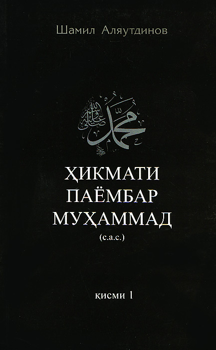 Шамил Аляутдинов Хикмати Паёмбар Мухаммад (с.а.с.). Кисми 1 дар женщиной быть