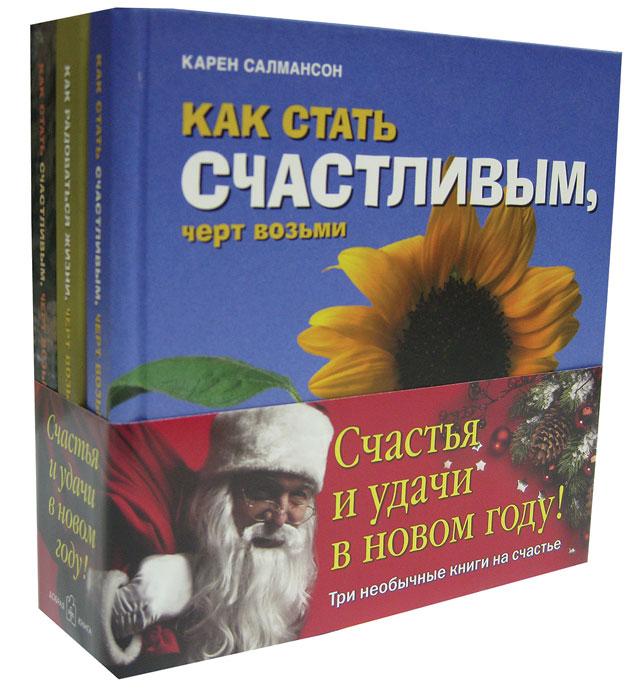 Карен Салмансон Как стать счастливым (комплект из 3 книг) карен салмансон как стать счастливым черт возьми учебное пособие для циников