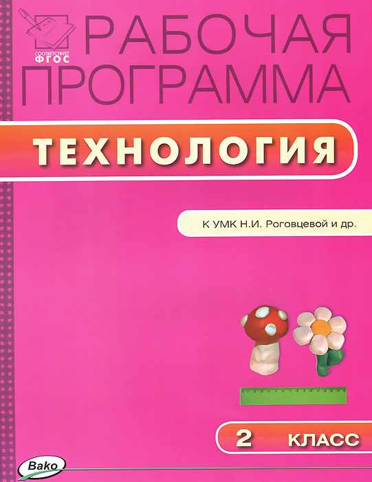 Технология. 2 класс. Рабочая программа  к УМК Н. И. Роговцевой и др.