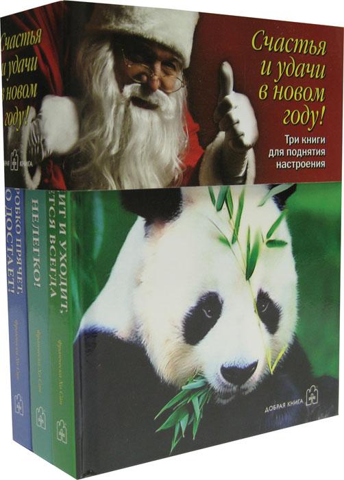 Franchesca Ho Франческа Xo Сан Три книги для поднятия настроения (комплект из 3 )