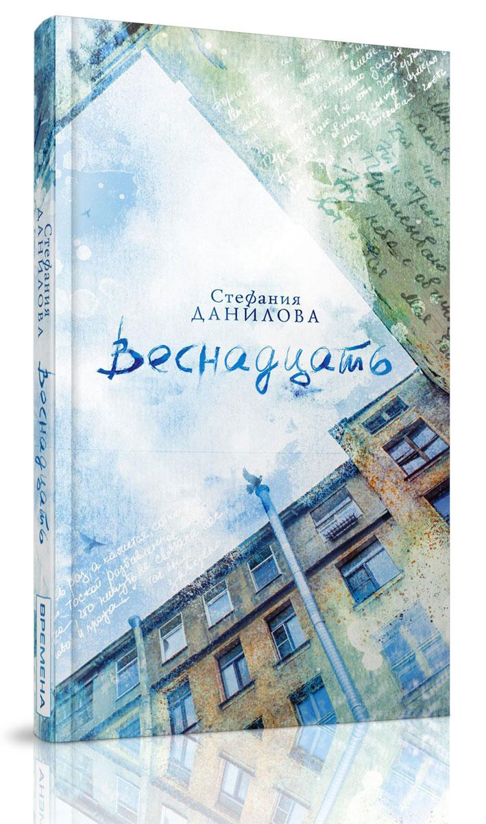 Стефания Данилова Веснадцать взрослое