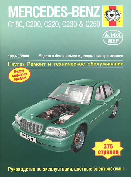 А. К. Легг, Р. М. Джекс Mercedes-Benz класса С. 1993-8/2000. Ремонт и техническое обслуживание