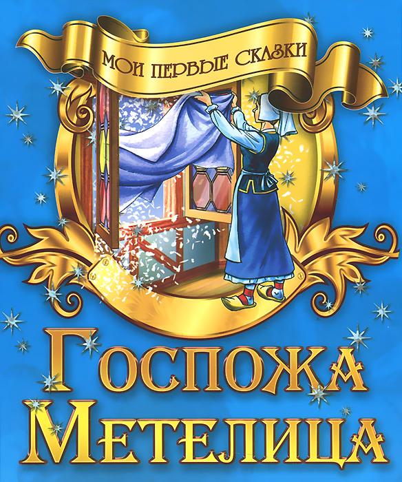 Госпожа Метелица чигиринский о госпожа удача