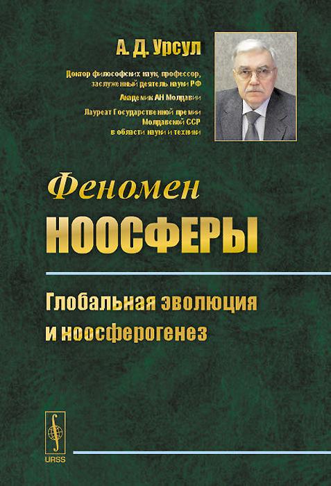 А. Д. Урсул Феномен ноосферы. Глобальная эволюция и ноосферогенез