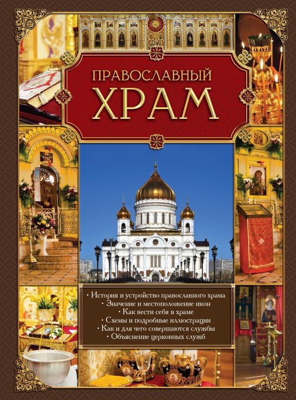 Православный храм дверь храма