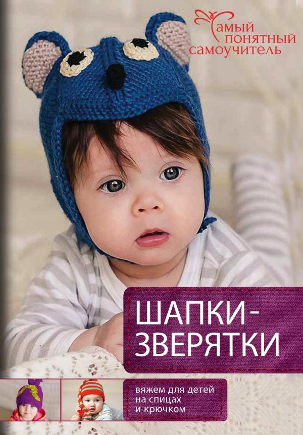 Е. С. Гончар Шапки-зверятки. Вяжем для детей спицами и крючком каминская е вяжем перчатки и варежки спицами и крючком
