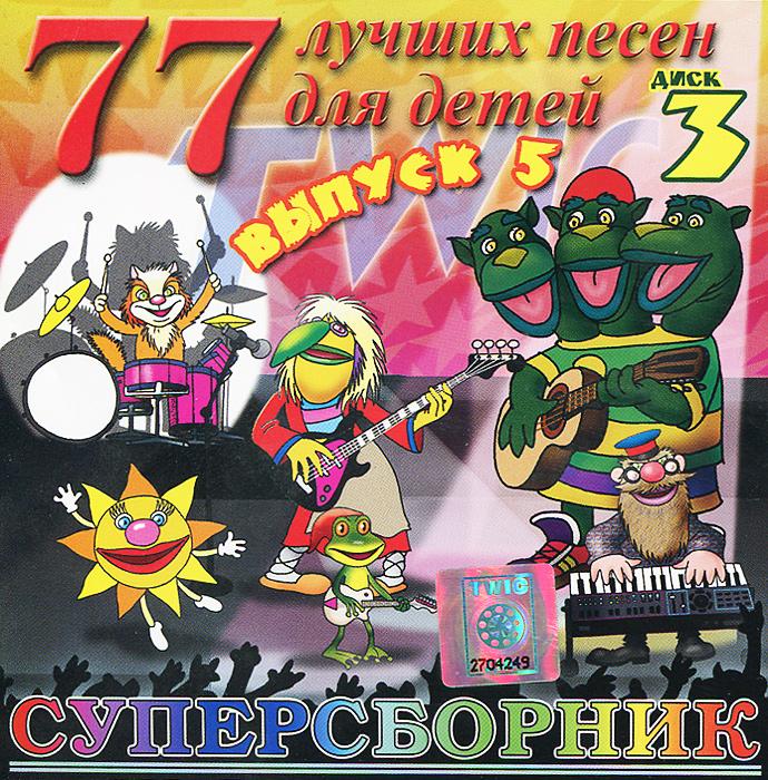 77 лучших песен для детей. Суперсборник. Выпуск 5. Диск 3 цена