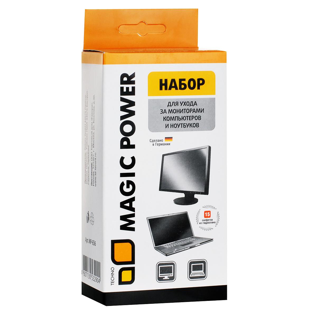 Набор для ухода за мониторами компьютеров и ноутбуков Magic Power Techno, 2 предметаMP-836Набор для ухода за мониторами компьютеров и ноутбуков Magic Power Techno включает специальный очиститель и 15 салфеток из гидроспана. Очиститель предназначен для очистки и антистатической обработки экранов мониторов компьютеров и ноутбуков, LCD и TFT экранов, жидкокристаллических дисплеев, защитных фильтров, стеклянных деталей копировальных аппаратов, сканеров и сенсорных экранов. Эффективно удаляет любые загрязнения: пыль, жирные пятна, никотиновую пленку, следы от пальцев и другие специфические загрязнения. Не повреждает антибликовое покрытие. Экономичен в использовании. Сухие салфетки предназначены для эффективной и бережной очистки. Прекрасно впитывают влагу и удаляют загрязнения, не оставляя разводов и ворсинок. Обладают повышенной износостойкостью. Состав средства: Объем: 100 мл. Состав салфетки: безворсовый материал на основе бесклеевого волокна из вискозы и полиэфиров. Размер салфетки: 15 см х 11,5 см. Товар сертифицирован.