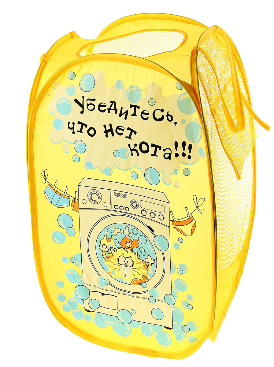 Корзина для белья Sima-land Убедитесь, что нет кота!, цвет: желтый, 34 х 34 х 58 см752378Корзина для белья Sima-land Убедитесь, что нет кота! изготовлена из текстиля. Удобная, практичная и оригинальная корзина для белья декорирована изображением забавного кота и предназначена для сбора и хранения вещей перед стиркой. Сверху имеются ручки для переноски. С трех сторон корзина выполнена из сетки для вентиляции белья. Сбоку имеется карман.Корзина для белья Sima-land Убедитесь, что нет кота! станет оригинальным украшением интерьера ванной комнаты.