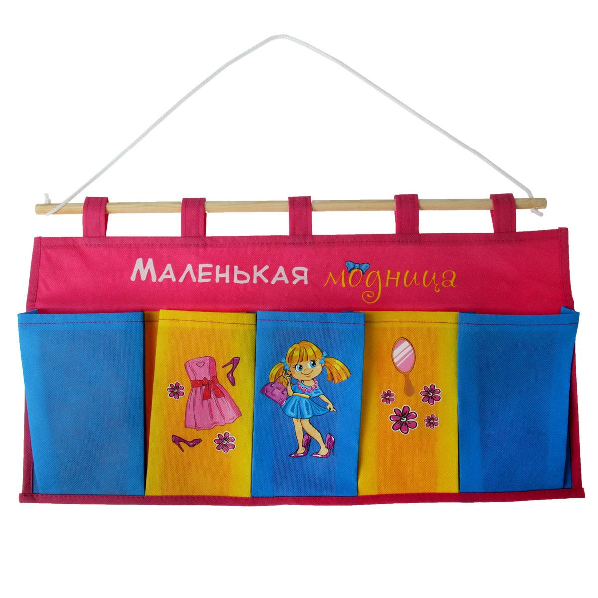 Кармашки на стену Sima-land Маленькая модница, цвет: бордовый, синий, желтый, 5 шт838302Кармашки на стену Sima-land «Маленькая модница», изготовленные из текстиля, предназначены для хранения необходимых вещей, множества мелочей в гардеробной, ванной, детской комнатах. Изделие представляет собой текстильное полотно с пятью пришитыми кармашками. Благодаря деревянной планке и шнурку, кармашки можно подвесить на стену или дверь в необходимом для вас месте. Кармашки декорированы изображениями девочки, платья, зеркальца и надписью «Маленькая модница».Этот нужный предмет может стать одновременно и декоративным элементом комнаты. Яркий дизайн, как ничто иное, способен оживить интерьер вашего дома.