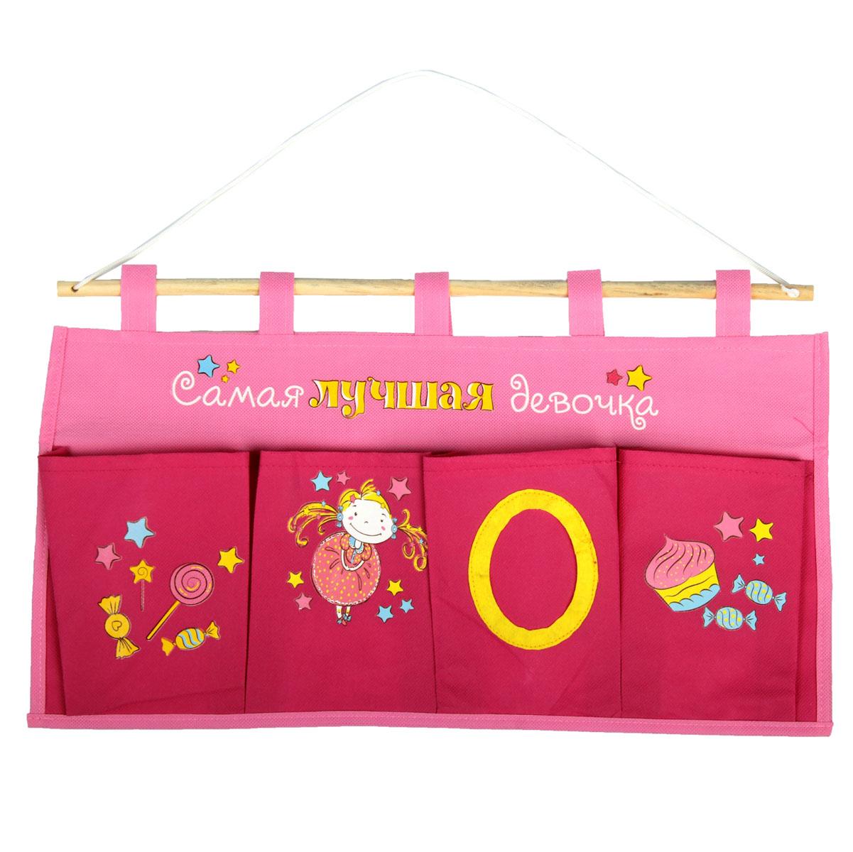 Кармашки на стену Sima-land Самая лучшая девочка, цвет: розовый, бордовый, желтый, 4 шт кармашки на стену sima land кружевные вертикальные 4 шт цвет зеленый молочный