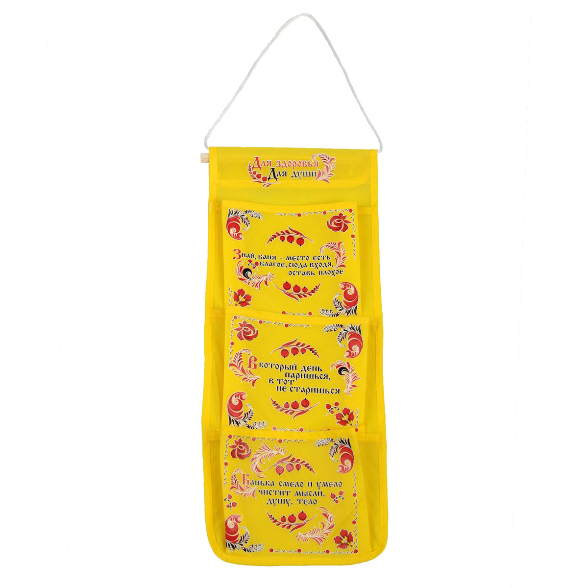 Кармашки на стену для бани Sima-land Для здоровья, для души, цвет: желтый, 3 шт866552Кармашки на стену Sima-land Для здоровья, для души, изготовленные из текстиля, предназначены для хранения необходимых вещей, множества мелочей в бане или ванной комнате. Изделие представляет собой текстильное полотно с тремя пришитыми кармашками. Благодаря деревянной планке и шнурку, кармашки можно подвесить на стену или дверь в необходимом для вас месте.Кармашки декорированы надписями с пословицами про баню.Этот нужный предмет может стать одновременно и декоративным элементом бани или ванной комнаты.