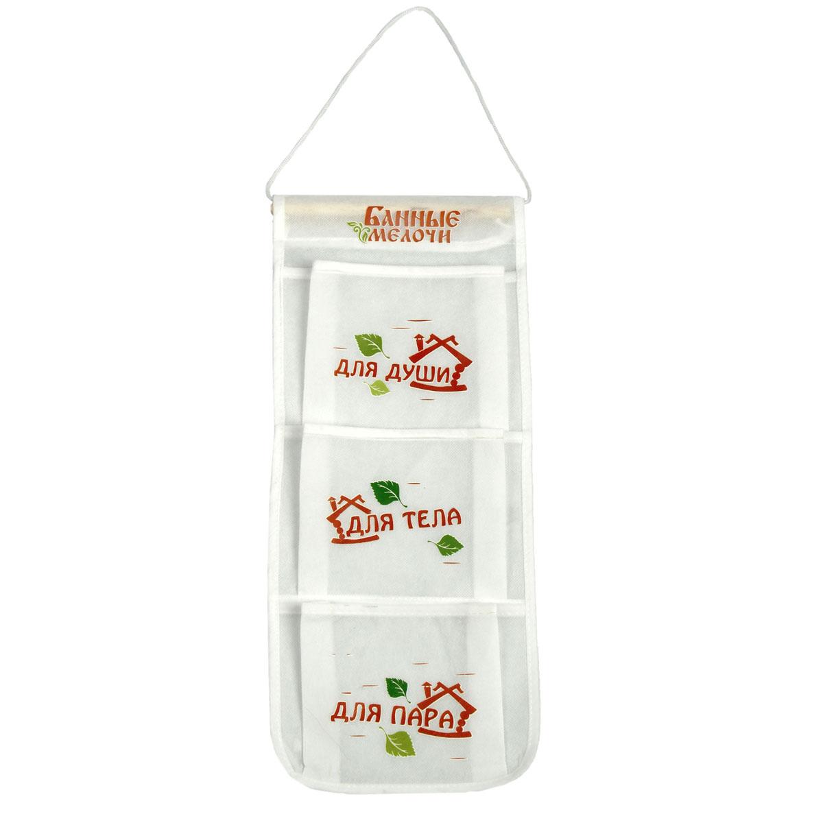 Кармашки на стену для бани Sima-land Банные мелочи, цвет: белый, 3 шт866555Кармашки на стену Sima-land Банные мелочи, изготовленные из текстиля, предназначены для хранения необходимых вещей, множества мелочей в бане или ванной комнате. Изделие представляет собой текстильное полотно с тремя пришитыми кармашками. Благодаря деревянной планке и шнурку, кармашки можно подвесить на стену или дверь в необходимом для вас месте.Кармашки декорированы надписями Для души, Для тела, Для пара.Этот нужный предмет может стать одновременно и декоративным элементом бани или ванной комнаты.