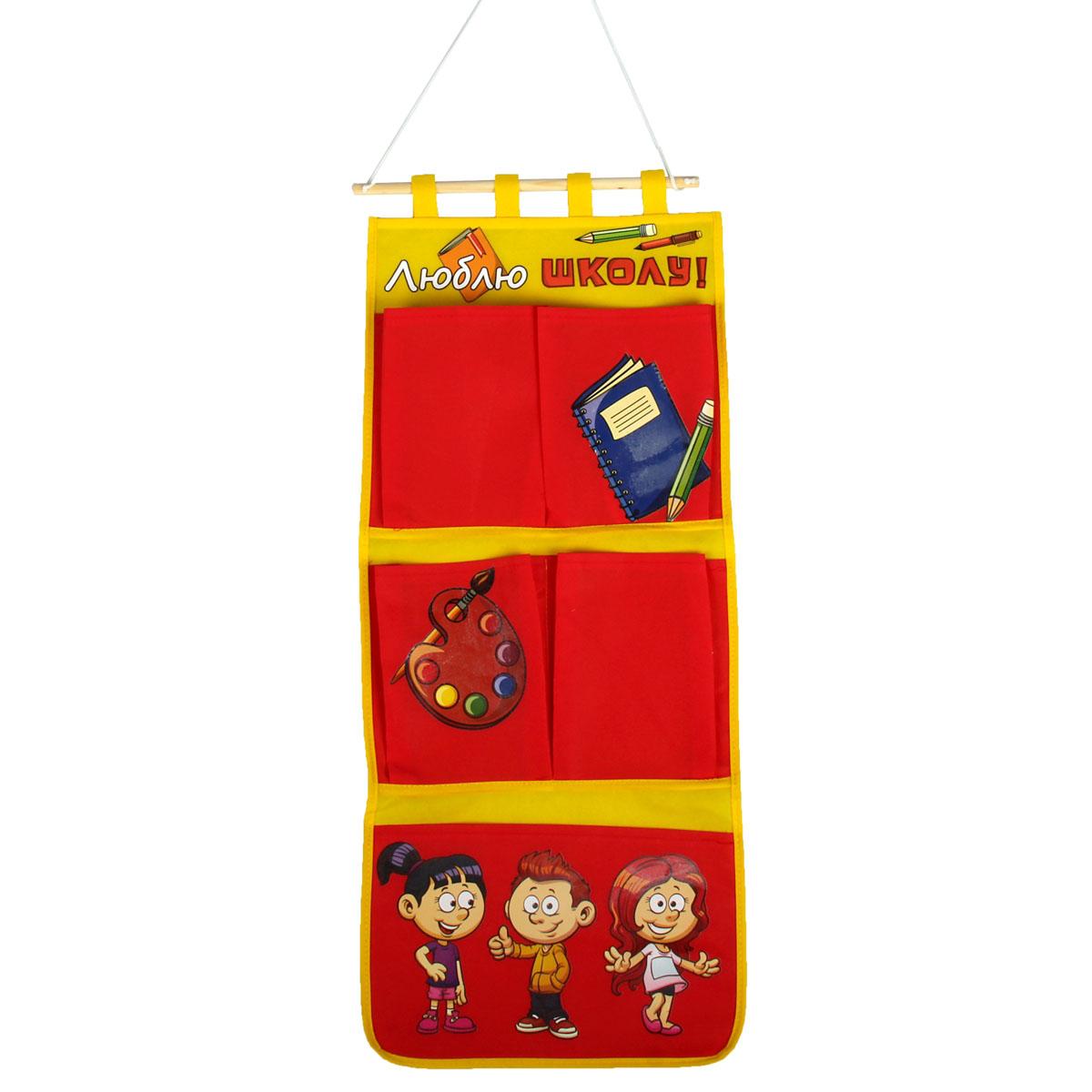 Кармашки на стену Sima-land Люблю школу!, цвет: красный, желтый, коричневый, 5 шт906878Кармашки на стену Sima-land «Люблю школу!», изготовленные из текстиля, предназначены для хранения необходимых вещей, множества мелочей в гардеробной, ванной, детской комнатах. Изделие представляет собой текстильное полотно с пятью пришитыми кармашками. Благодаря деревянной планке и шнурку, кармашки можно подвесить на стену или дверь в необходимом для вас месте. Кармашки декорированы изображениями веселых ребятишек, школьных принадлежностей и надписью «Люблю школу!».Этот нужный предмет может стать одновременно и декоративным элементом комнаты. Яркий дизайн, как ничто иное, способен оживить интерьер вашего дома.