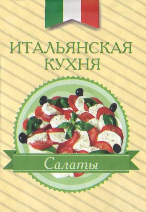 Итальянская кухня. Салаты (миниатюрное издание) кашницкий с лекарство которое всегда под рукой на кухне в огороде в лесу isbn 9785271425523