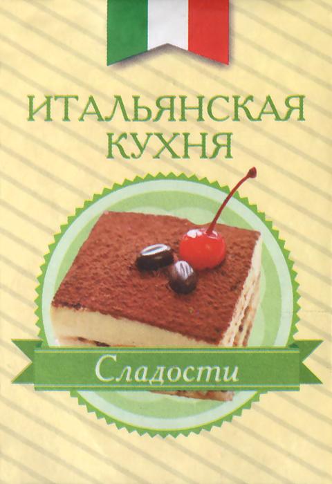 Итальянская кухня. Сладости (миниатюрное издание) кашницкий с лекарство которое всегда под рукой на кухне в огороде в лесу isbn 9785271425523