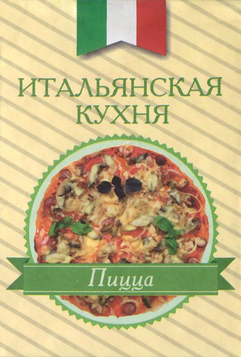 Итальянская кухня. Пицца (миниатюрное издание) кашницкий с лекарство которое всегда под рукой на кухне в огороде в лесу isbn 9785271425523