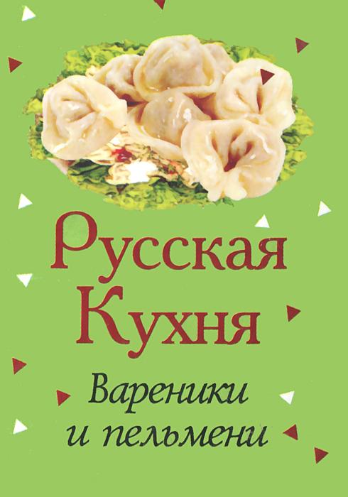 Zakazat.ru: Русская кухня. Вареники и пельмени (миниатюрное издание)