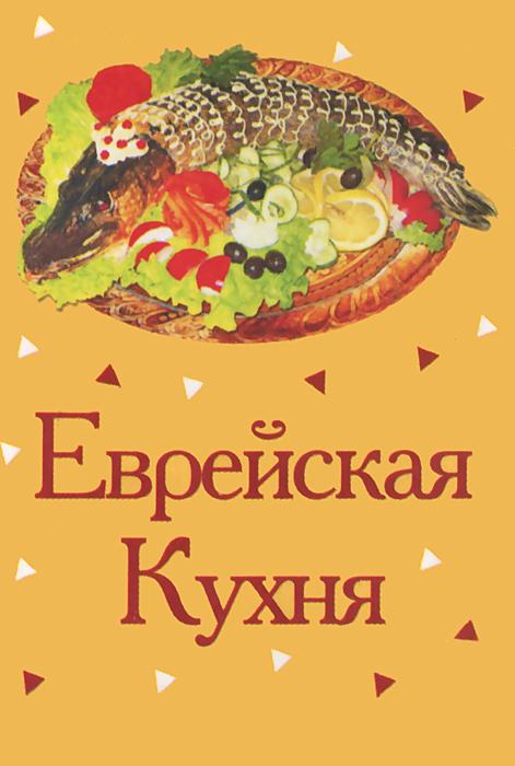 Еврейская кухня (миниатюрное издание) кашницкий с лекарство которое всегда под рукой на кухне в огороде в лесу isbn 9785271425523