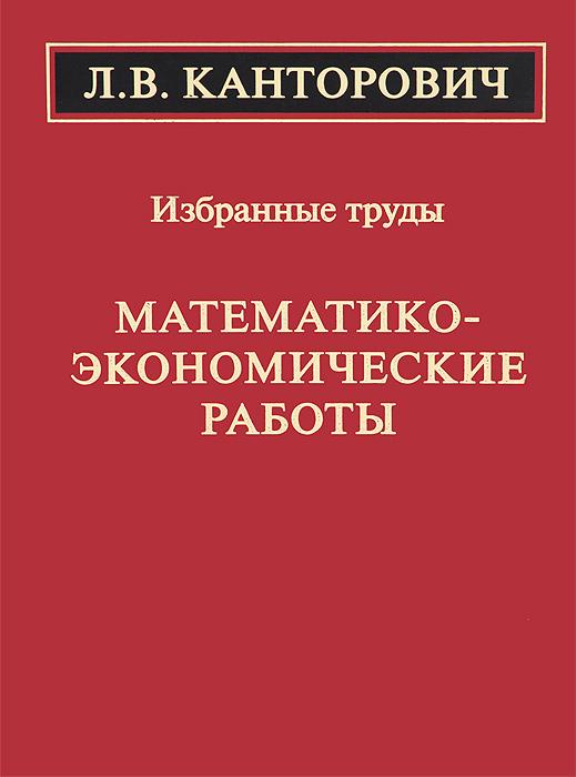 Л. В. Канторович Математико-экономические работы. Избранные труды