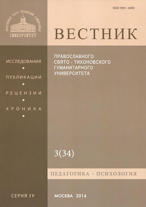 Вестник Православного Свято-Тихоновского Гуманитарного Университета, 4:3(34), июль-август-сентябрь 2012 mirf ru журнал мир фантастики – июль 2016