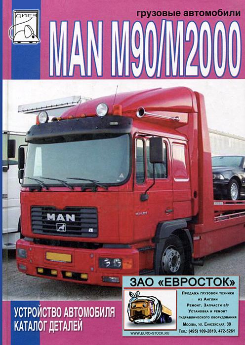 М. П. Сизов, Д. И. Евсеев Грузовые автомобили MAN М90 / М2000. Устройство автомобиля. Каталог деталей