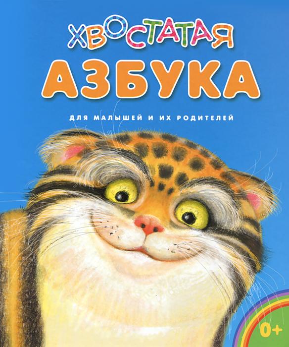 Хвостатая азбука. Для малышей и их родителей. И. В. Бакулина, Н. Л. Климова