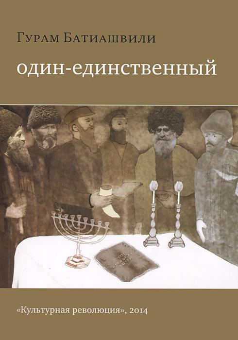 Гурам Батиашвили Один-единственный шломо дов гойтейн евреи и арабы их связи на протяжении веков