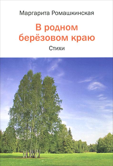 Маргарита Ромашкинская В родном березовом краю