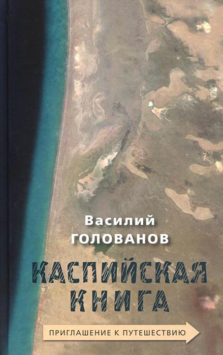 Василий Голованов Каспийская книга. Приглашение к путешествию василий сахаров большой погром