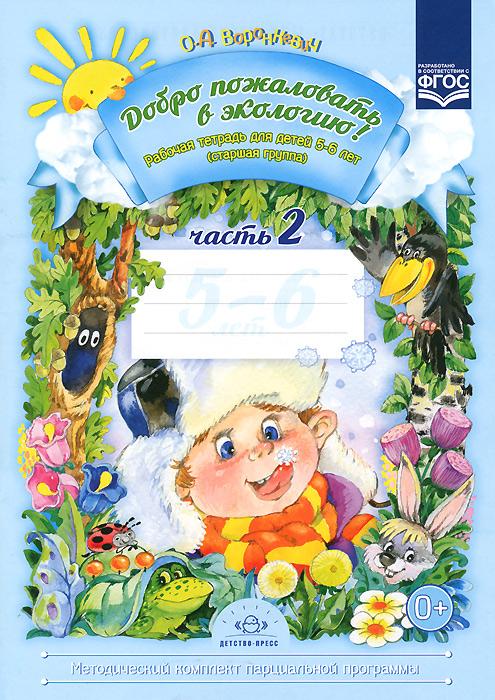 О. А. Воронкевич Добро пожаловать в экологию! Рабочая тетрадь для детей 5-6 лет. Старшая группа. Часть 2