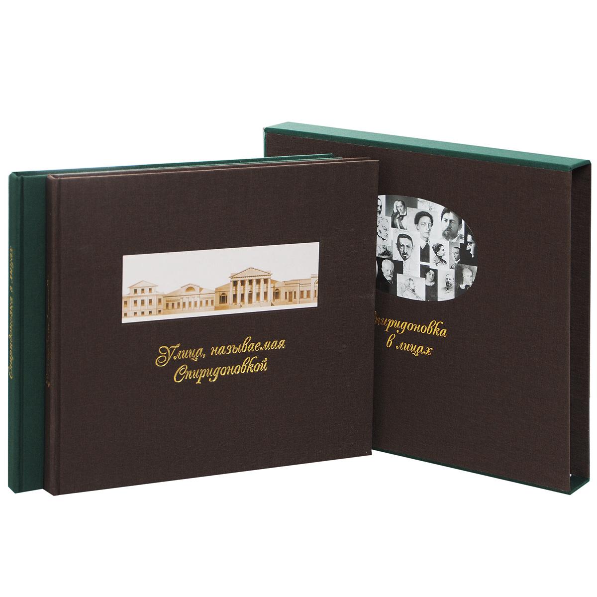 Ю. В. Ратомская Улица, называемая Спиридоновка. Спиридоновка в лицах (комплект из 2 книг) ю м юрьев записки комплект из 2 книг